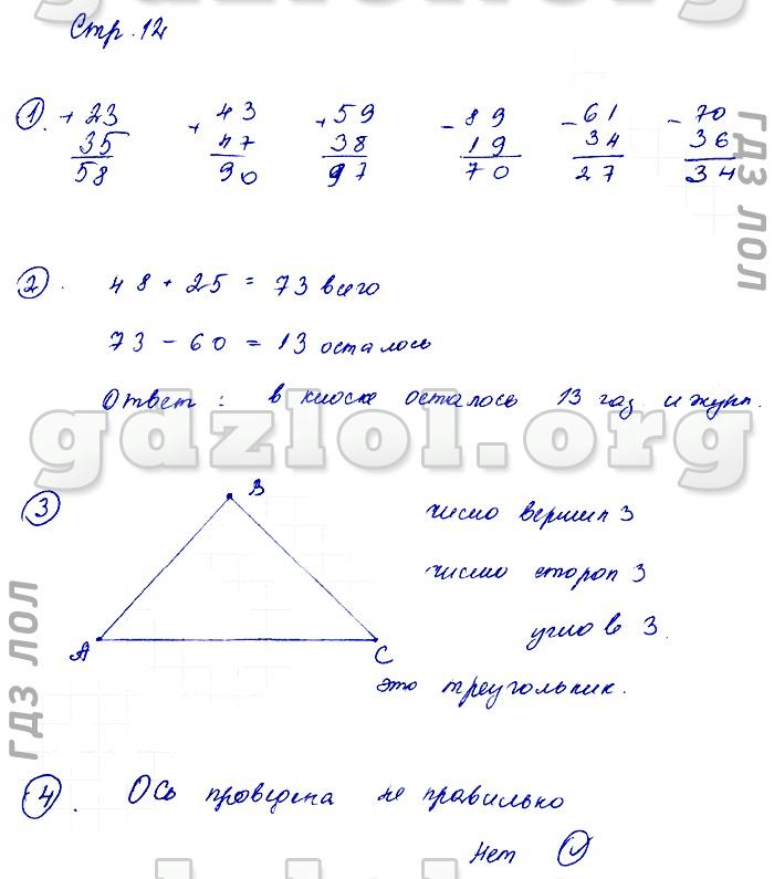 гдз математика рудницкая 2 часть