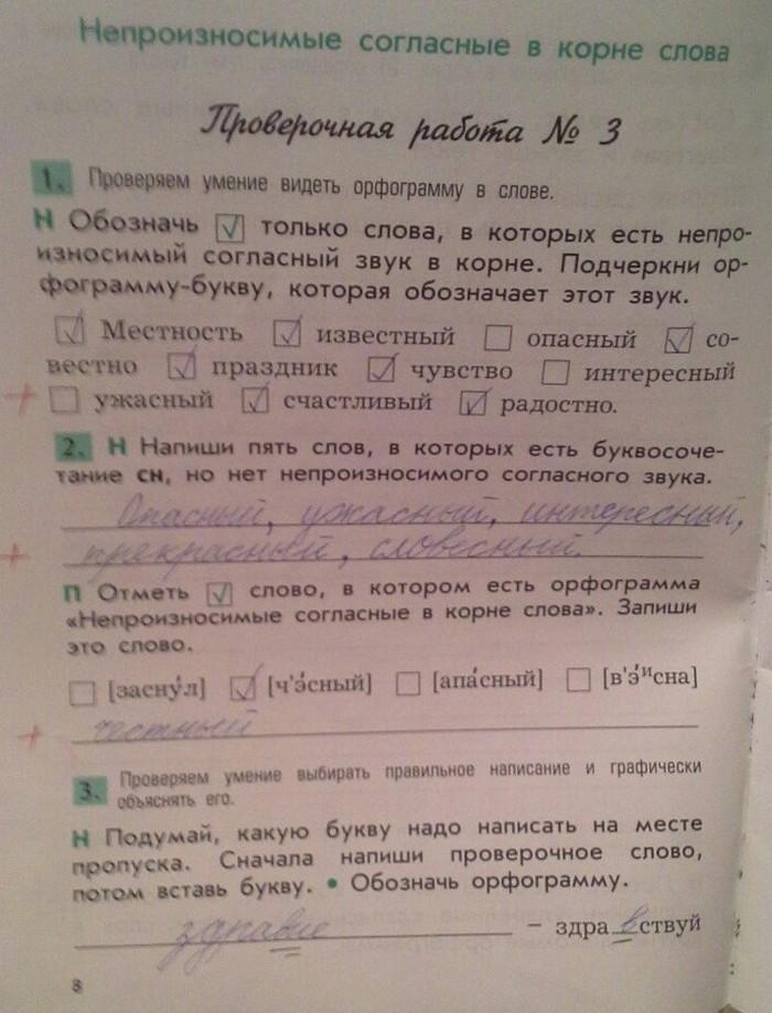 Ответы к контрольным и проверочным работам 6264