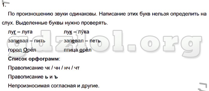 Решебник по русскому языку 3 класс каленчук чуракова байкова часть.