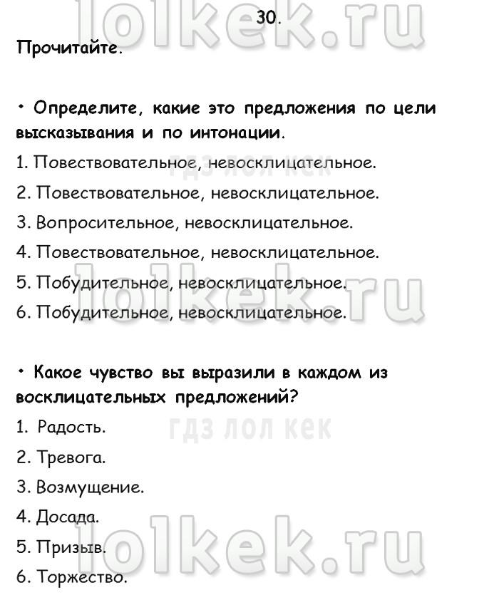 Проверочные и контрольные работы по русскому языку 3 класс бунеева ответы 1 вариант music