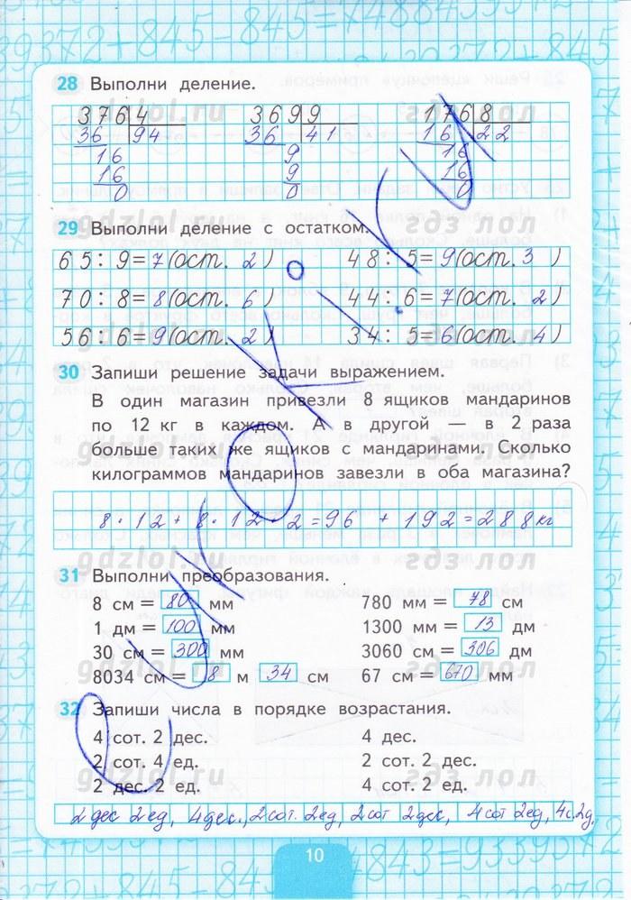 Гдз по математике 2 класс кремнева рабочая тетрадь