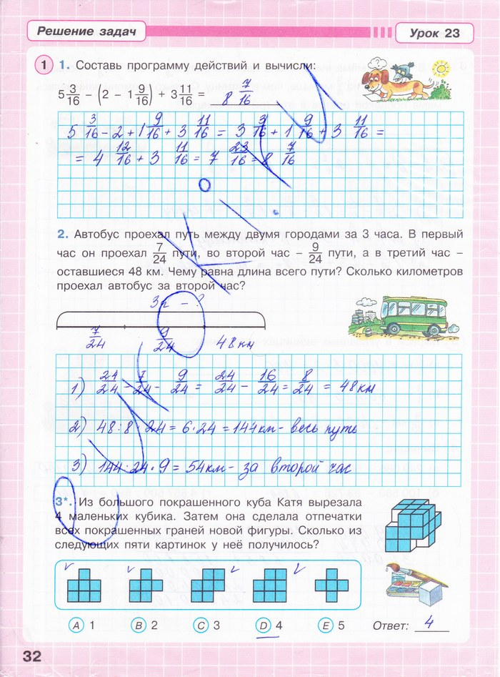 рабочая тетрадь по математике 4 класс моро и волкова ответы