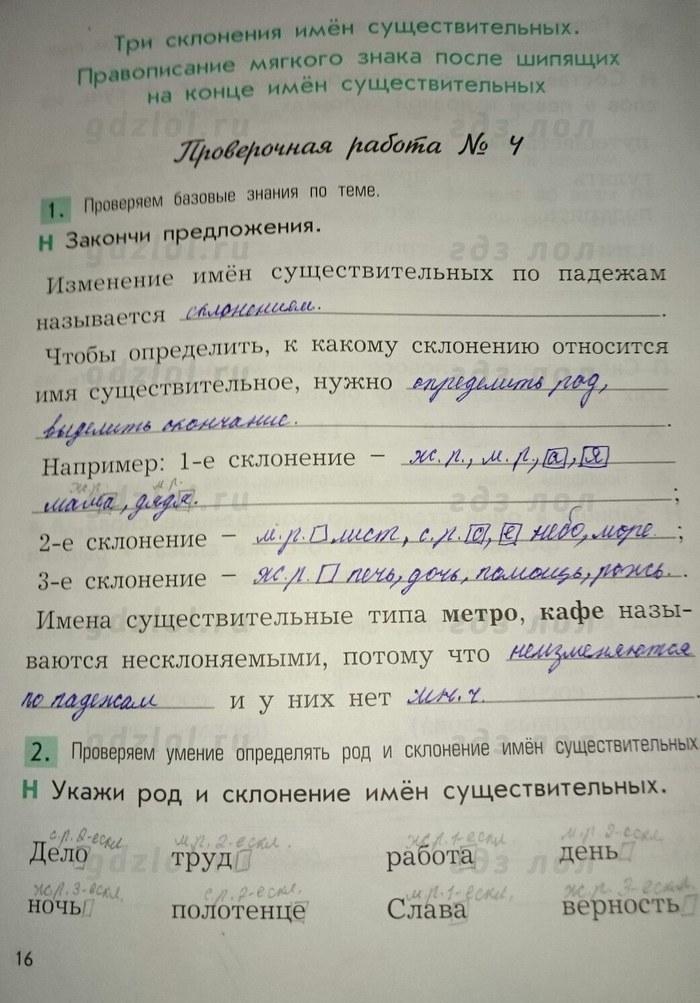 русский язык 3 класс бунеев проверочные работы 2 вариант