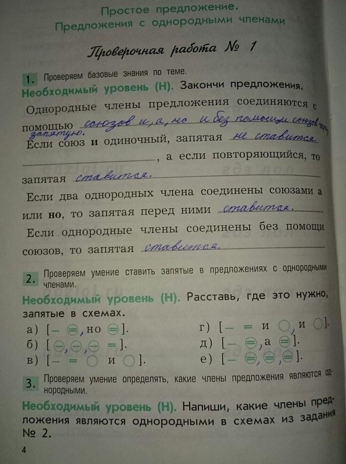 Гдз решебник по русскому языку 4 класс бунеев, бунеева 1, 2 часть.
