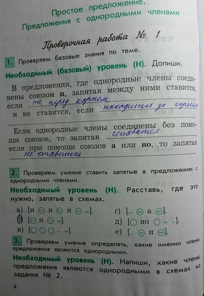 проверочная работа по русскому языку 3 класс бунеева ответы