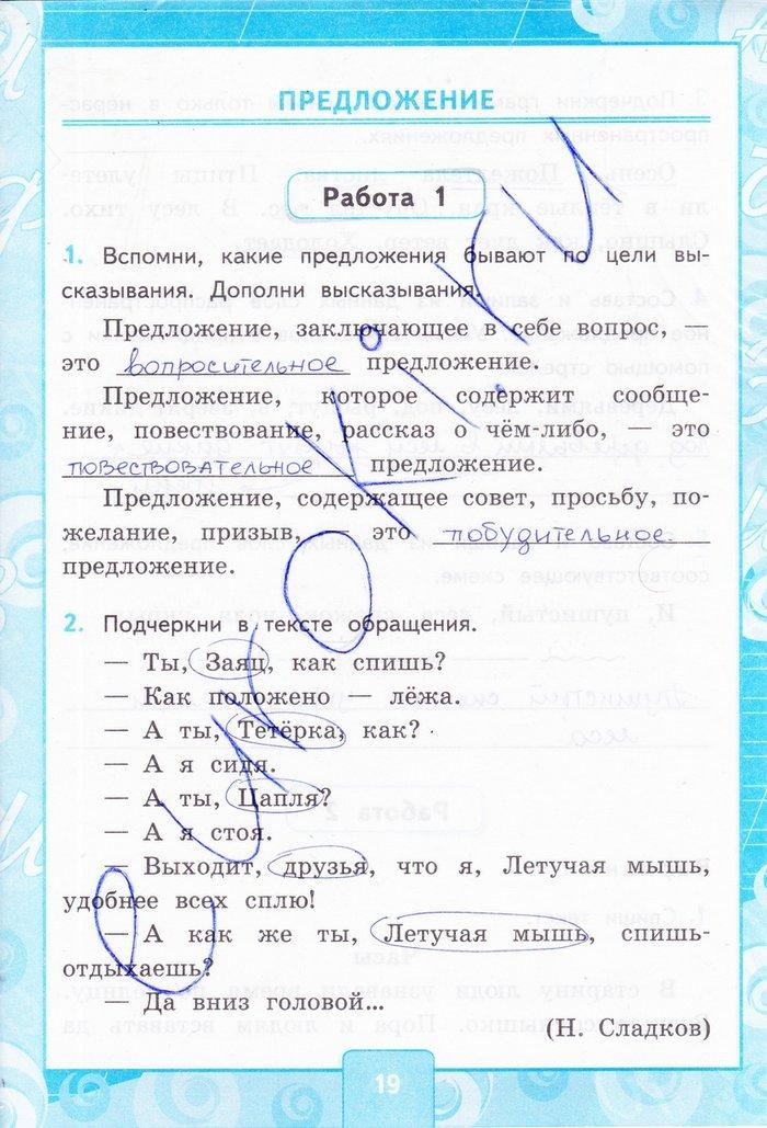 Контрольные онлайн работы по русскому языку 5529