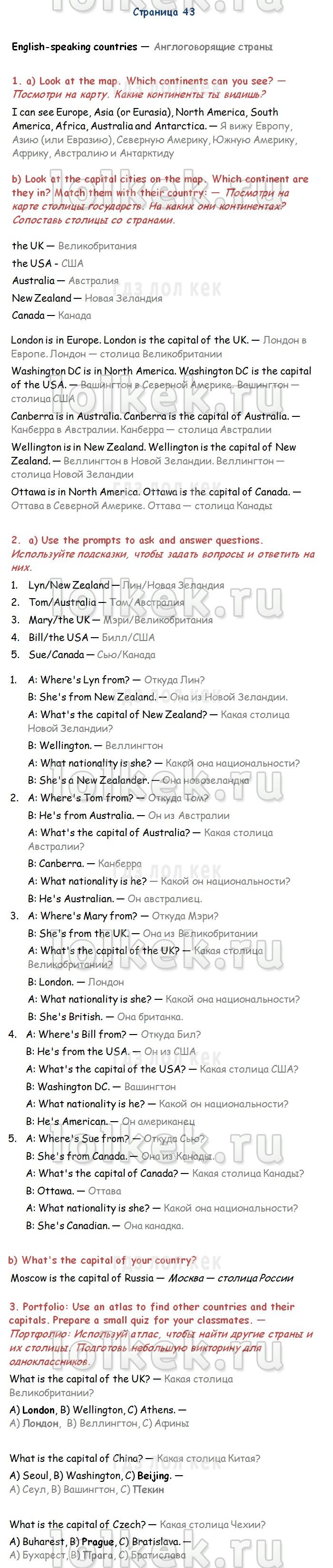 английский язык страница 43