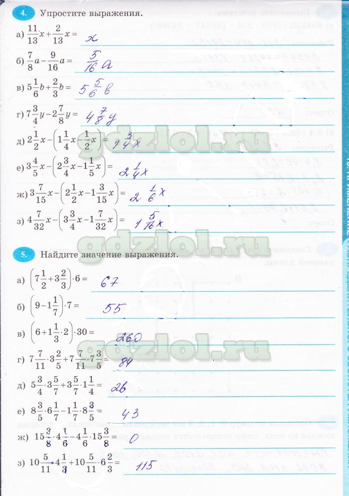 Гдз по математике 6 класс рудницкая (контрольные работы к учебнику.