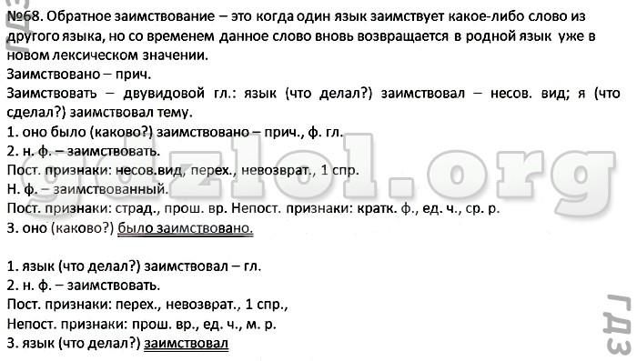 Гдз по русскому языку 7 класс шмелёв флоренская савчук шмелёва.