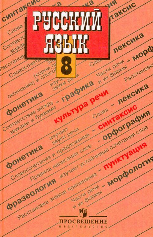 Учебник 8 класс русский язык regulationsvis.