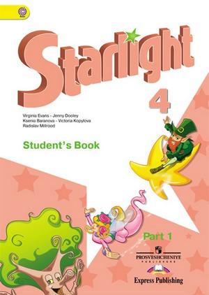 Английский язык. Starlight 4. 4 класс. Сборник упражнений. Сахаров.