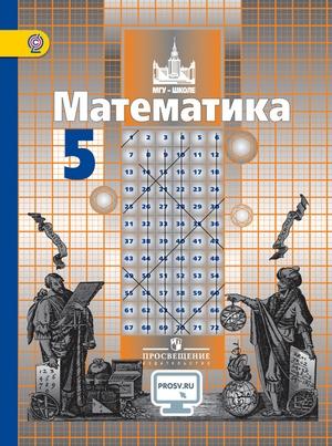 Математика. 5 класс. Каталог издательства «просвещение».