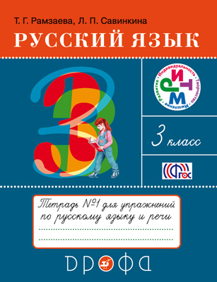 Загрузить гдз по русскому языку 3 класс рамзаева 1 часть.